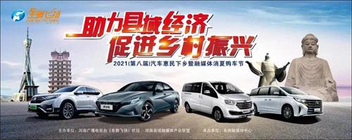 2021(第八届)汽车惠民下乡暨融媒体消夏购车节范县站圆满成功